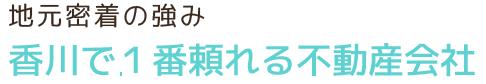 地域密着の強み 香川で一番頼れる不動産会社