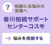 香川相続サポートセンターコスモ